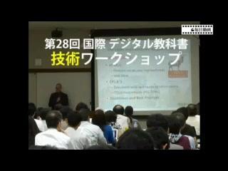 国際 デジタル教科書 技術ワークショップ
