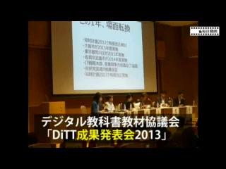 「DiTT成果発表会2013」パネルディスカッション
