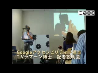 Googleアクセシビリティー担当 ラマーン博士来日記者発表会