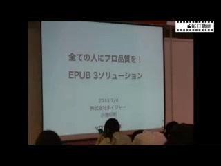 電子出版EXPO 出展社による無料公開セミナー(ボイジャー)