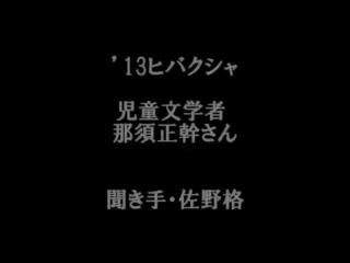 【'13夏 ヒバクシャ】那須正幹さん インタビュー