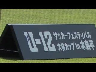 Uー12サッカーフェスティバル大林カップIN木島平