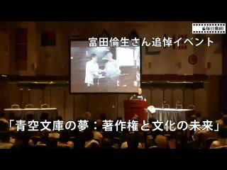 青空文庫 富田倫生さん追悼イベント