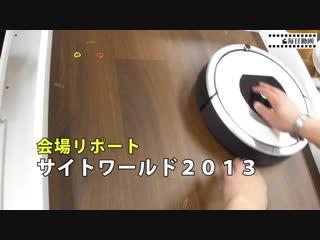 サイトワールド2013:会場リポート
