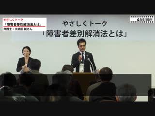 弁護士・大胡田 誠さんによる「やさしくトーク 障害者差別解消法とは」