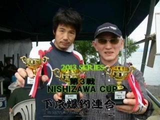2013 6.22下京爆釣連合Tournament第3戦