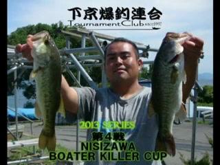 2013 7.20下京爆釣連合Tournament第4戦