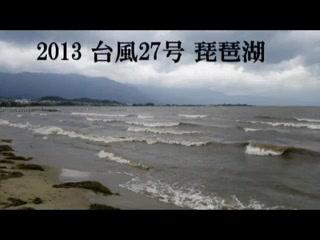 2013 10.26 台風27号 琵琶湖