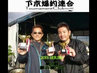 2013 10.27下京爆釣連合Tournament第5戦
