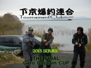 2013 12.15下京爆釣連合TournamentTHE FINAL