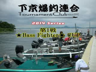 2014 6.28下京爆釣連合Tournament第1戦