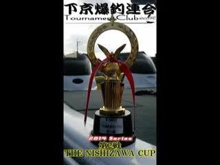2014 7.27下京爆釣連合Tournament第2戦