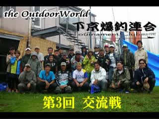 2014 the Outdoor Wold & 下京爆釣連合TournamentClub 交流戦