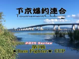 2014 9.14下京爆釣連合Tournament第3戦