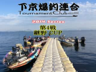 2014 10.25下京爆釣連合Tournament第4戦