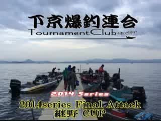 2014 11.30下京爆釣連合Tournament最終戦