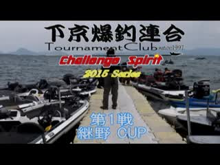 2015 4.12下京爆釣連合Tournament第1戦