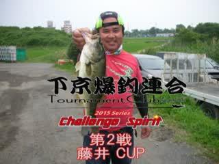 2015 6.13下京爆釣連合Tournament第2戦