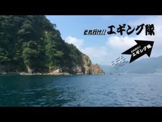2015 8.8 それ行け!!エギング小隊