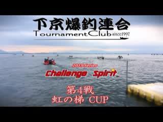 2015 9.13下京爆釣連合Tournament第4戦