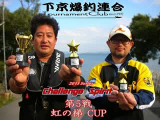 2015 10.12下京爆釣連合Tournament第5戦