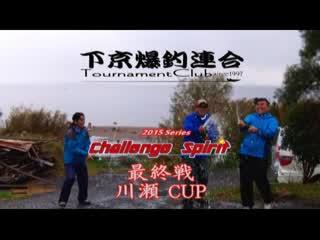 2015 11.8下京爆釣連合Tournament最終戦
