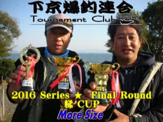 2016 11.5 下京爆釣連合TournamentClub Final Round