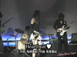 鬼塚真紀 「Heartbeat」(Live Version)