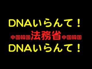 田中康夫_中国法務省赤い日本出張所_DNAはいらんのや!