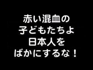 田中康夫_赤い法務省の赤い法治国家観!
