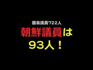 黒田大輔_国籍法_朝鮮議員は93人!