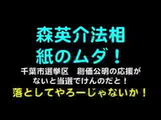 インチキ法相_紙のムダ!