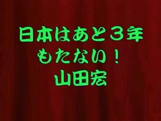 山田宏_尖閣は来年6月22日に中国のものになる!