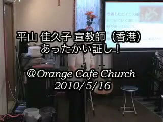 平山 佳久子 宣教師(香港)のあったかい証し!