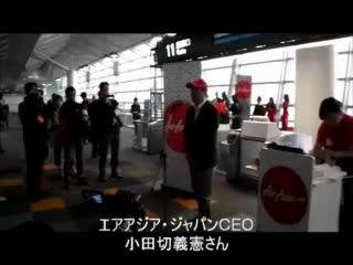 エアアジア・ジャパン、中部国際空港セントレアへ初就航!