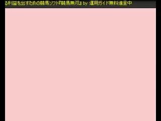 【キャリーオーバーWIN5】無料で始める競馬ソフト『競馬無双』運用ガイド無料進呈