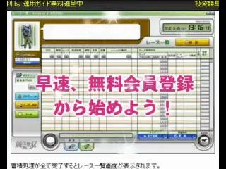 【レース結果詳細表示】無料で始める競馬ソフト『競馬無双』運用ガイド無料進呈