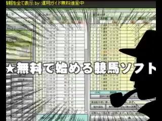 宝塚記念予想的中!(収支表は複数作成可能です)IPAT連動JRA-VAN対応競馬ソフト