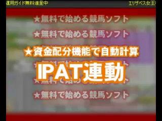 馬単予想的中!【競馬初心者でもできる】JRA-VAN対応IPAT連動競馬ソフト