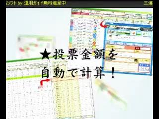 ◆無料で始めるJRA-VAN対応・IPAT連動競馬ソフト【菊花賞的中!】