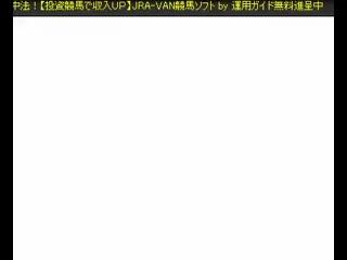 有馬記念的中法【投資競馬で収入UP】JRA-VAN対応競馬ソフト