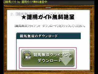 競馬消去法【競馬で副収入!】JRA-VAN対応競馬ソフト