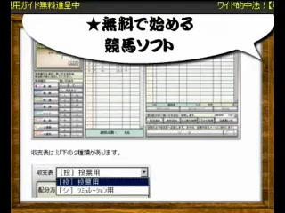 ワイド的中法!【年配の方でもできる】JRA-VAN競馬ソフト
