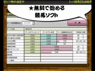 本命馬券【投資競馬で収入UP】JRA-VAN対応競馬ソフト