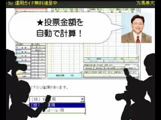万馬券・大穴の取り方【年配の方でもできる】JRA-VAN競馬ソフト
