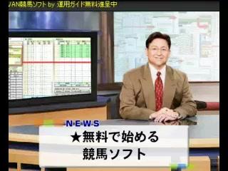 超万馬券【競馬予想が簡単】JRA-VAN対応競馬ソフト