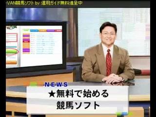 万馬券掴み取り【投資競馬で収入UP】JRA-VAN対応競馬ソフト