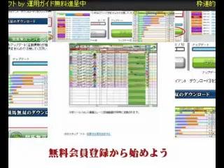 天皇賞(秋)枠連予想【競馬で副収入!】JRA-VAN対応競馬ソフト