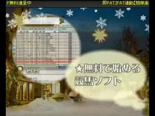 天皇賞(秋)ワイド予想【年配の方でもできる】JRA-VAN競馬ソフト