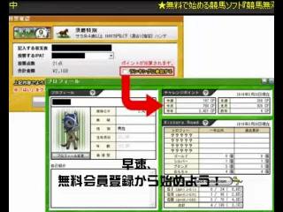 【三連複予想】なら充実機能満載の無料で始めるJRA-VAN、ipat(apat,即PAT)連動競馬ソフト